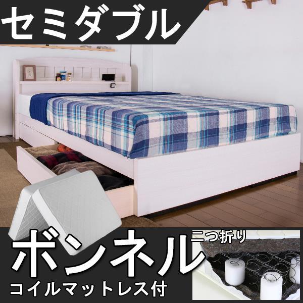 カントリー調引き出し付ベッド セミダブル 二つ折りボンネルコイルスプリングマットレス付き マット付 SD コンセント 引出 ホワイト ナチュラル ベット マットレスセット white natural 白 WH NA アンダーボックス セミダブルサイズ semi double 抽斗 bed