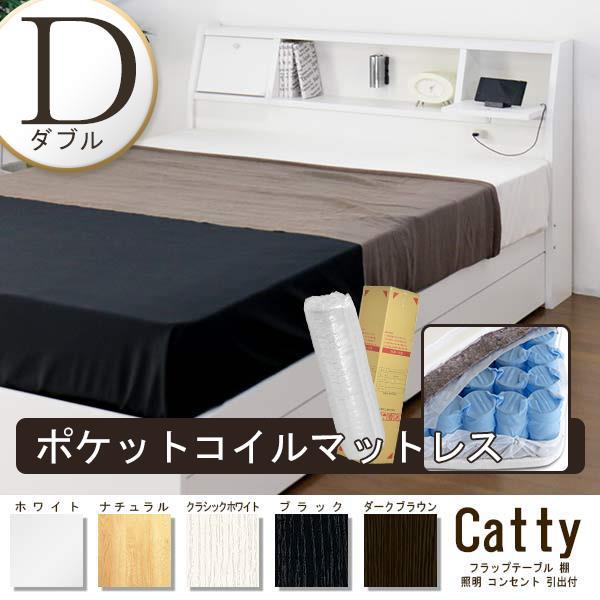 多機能木製ベッド ダブル ポケットコイルマット付き マットレス ライト D コンセント 引出 ブラウン ブラック ホワイト ダークブラウン ナチュラル ベット マットレスセット 照明 引き出し Brown Black white DarkBrown natural 茶 黒 白 BR BK WH DBR NA bed