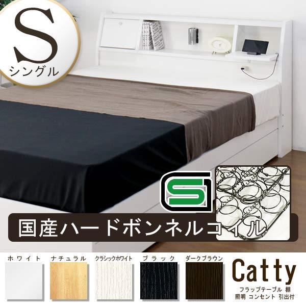 多機能木製ベッド シングル 日本製ハードボンネルコイルマットレス付き マット付 ライト S コンセント 引出 ブラウン ブラック ホワイト ダークブラウン ナチュラル ベット マットレスセット 照明 引き出し Brown Black white DarkBrown natural 茶 黒 白 BR