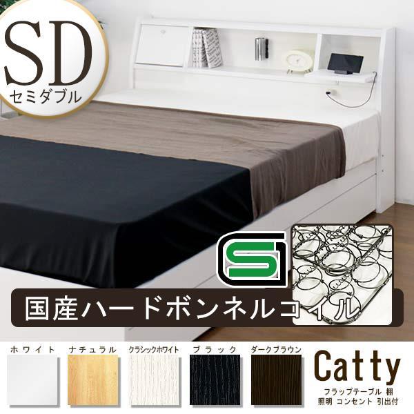 多機能木製ベッド セミダブル 日本製ハードボンネルコイルマットレス付き マット付 ライト SD コンセント 引出 ブラウン ブラック ホワイト ダークブラウン ナチュラル ベット マットレスセット 照明 引き出し Brown Black white DarkBrown natural 茶 黒 白
