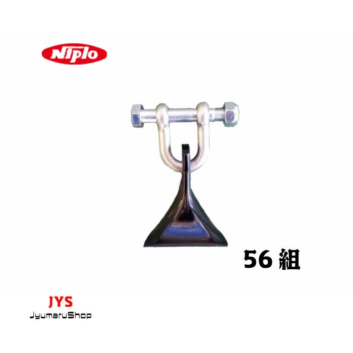【純正替刃】ニプロ松山フレールモア イチョウ形爪56組セット