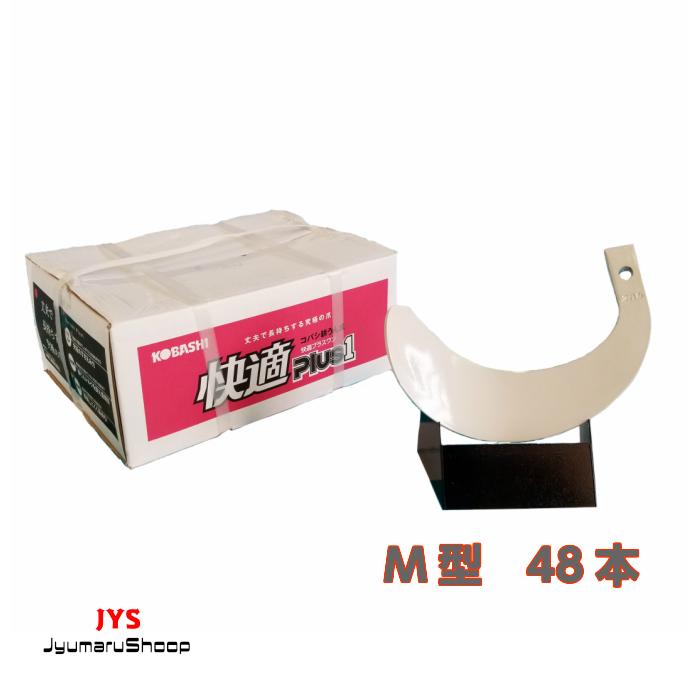 【クボタ推奨爪】48本入りKQ3545・QC3045SH GM,MZ,MR用