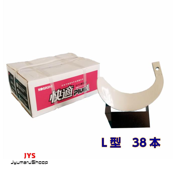 【クボタ推奨爪】38本入りKQ2545・KQ3045SB KL,SL,L,GL用