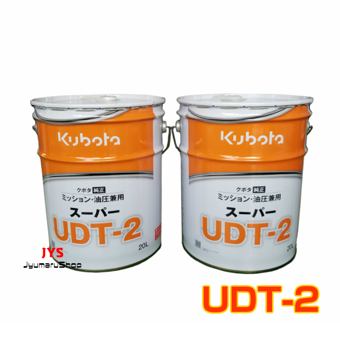 クボタ純正ミッション・油圧駆動兼用オイルスーパーUDT-2  20L×2缶
