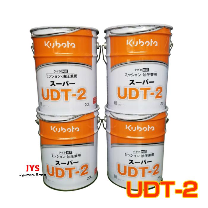 クボタ純正ミッション・油圧駆動兼用オイルスーパーUDT-2  20L×4缶