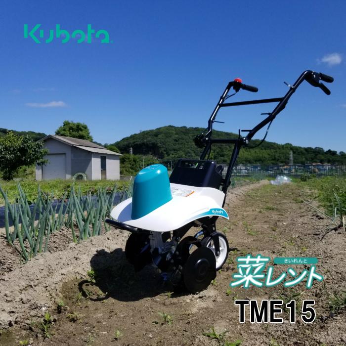 クボタ電動ミニ耕うん機 菜レント TME15 (300W)
