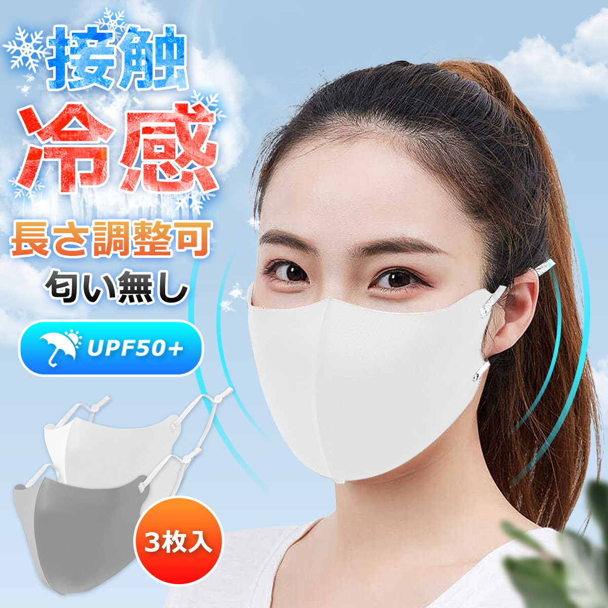 マスク 夏用 冷感 洗えるマスク 個包装 飛沫対策 今だけスーパーセール限定 3枚入り高品質 涼しいマスク 長さ調整可能 1000円ポッキリ 臭いしない 超激安 洗える 接触冷感 耳痛くない