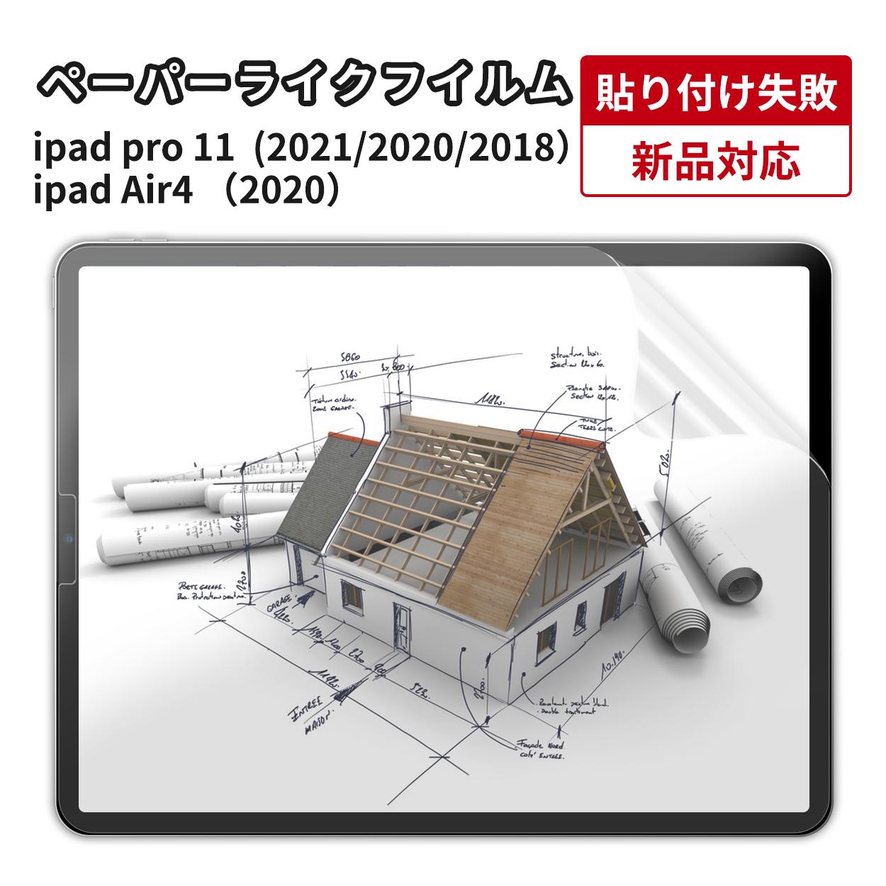 本店 ペーパーライクフィルムiPad Air4 iPad Pro 11 2021 2020 2018 モデル対応 紙のような描き心地 ギフ_包装 ペン先の磨耗低減仕様 貼り付け失敗無料交換 送料無料 2021年9月スーパーセール半額 ペーパーライク 12.9 air Air ipad Pro11 pro 11フィルム 4 フィルム フィルムipad 10.9 第5世代