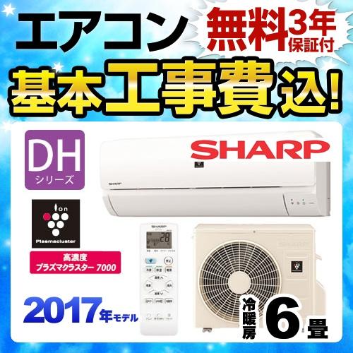 【500円クーポン有】【後継品での出荷になる場合がございます】【工事費込セット(商品+基本工事)】[AY-G22DH-W] シャープ ルームエアコン DHシリーズ シンプル 冷房/暖房:6畳程度 2017年モデル 単相100V・15A プラズマクラスター7000 【設置費込み】 6畳用エアコン