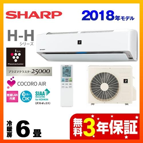 [AY-H22H-W] シャープ ルームエアコン H-Hシリーズ コンパクト・ハイグレードモデル 冷房/暖房:6畳程度 2018年モデル 単相100V・15A プラズマクラスター25000搭載 ホワイト系 【送料無料】