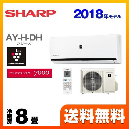 [AY-H25DH-W] シャープ ルームエアコン AY-H-DHシリーズ 冷房/暖房:8畳程度 2018年モデル 単相100V・15A プラズマクラスター7000搭載 ホワイト系 【送料無料】