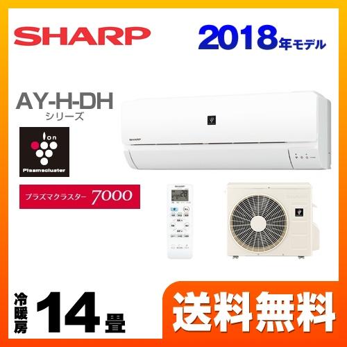 [AY-H40DH2-W] シャープ ルームエアコン AY-H-DHシリーズ 冷房/暖房:14畳程度 2018年モデル 単相200V・15A プラズマクラスター7000搭載 ホワイト系 【送料無料】