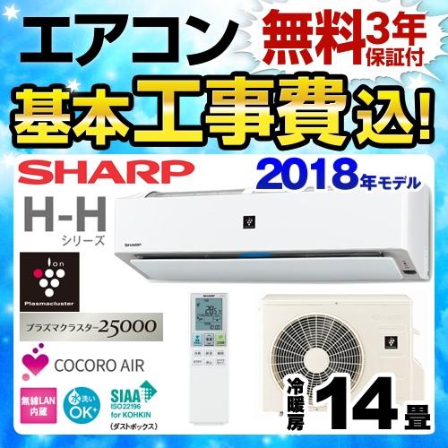 【工事費込セット(商品+基本工事)】[AY-H40H-W] シャープ ルームエアコン H-Hシリーズ コンパクト・ハイグレードモデル 冷房/暖房:14畳程度 2018年モデル 単相100V・20A プラズマクラスター25000搭載 ホワイト系 【送料無料】