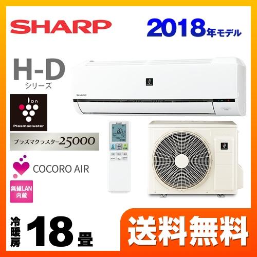 [AY-H56D2-W] シャープ ルームエアコン H-Dシリーズ 高濃度プラズマクラスター25000搭載モデル 冷房/暖房:18畳程度 2018年モデル 単相200V・15A ホワイト系 【送料無料】