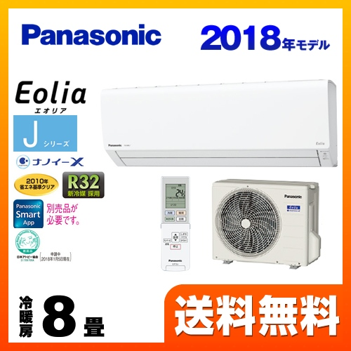 [CS-258CJ-W] パナソニック ルームエアコン Jシリーズ Eolia エオリア ナノイーX搭載モデル 冷房/暖房:8畳程度 2018年モデル 単相100V・15A クリスタルホワイト 【送料無料】
