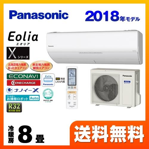 [CS-258CX-W] パナソニック ルームエアコン Xシリーズ Eolia エオリア 高性能モデル 冷房/暖房:8畳程度 2018年モデル 単相100V・20A クリスタルホワイト 【送料無料】