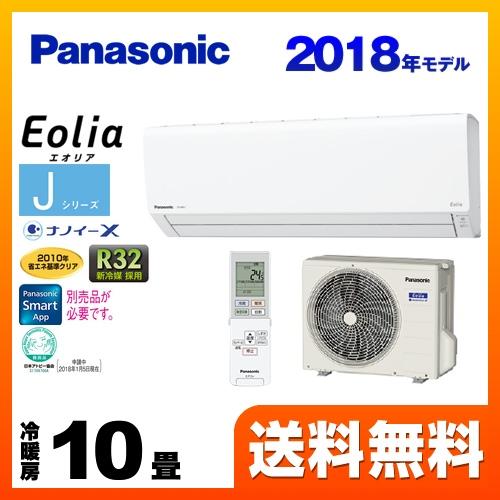 [CS-288CJ-W] パナソニック ルームエアコン Jシリーズ Eolia エオリア ナノイーX搭載モデル 冷房/暖房:10畳程度 2018年モデル 単相100V・15A クリスタルホワイト 【送料無料】