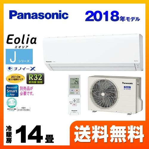 [CS-408CJ2-W] パナソニック ルームエアコン Jシリーズ Eolia エオリア ナノイーX搭載モデル 冷房/暖房:14畳程度 2018年モデル 単相200V・15A クリスタルホワイト 【送料無料】
