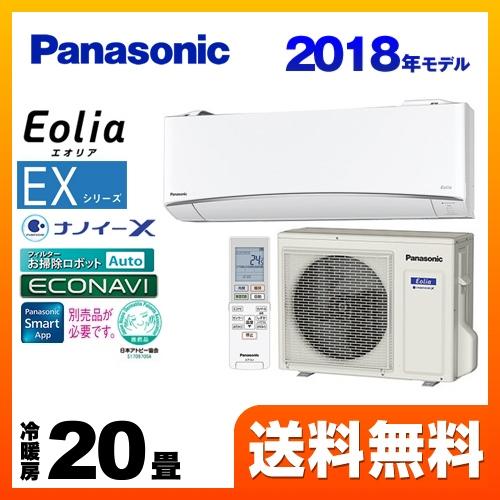 [CS-638CEX2-W] パナソニック ルームエアコン EXシリーズ Eolia エオリア フィルターお掃除搭載モデル 冷房/暖房:20畳程度 2018年モデル 単相200V・20A クリスタルホワイト 【送料無料】