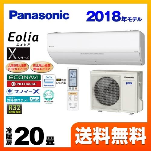[CS-638CX2-W] パナソニック ルームエアコン Xシリーズ Eolia エオリア 高性能モデル 冷房/暖房:20畳程度 2018年モデル 単相200V・20A クリスタルホワイト 【送料無料】