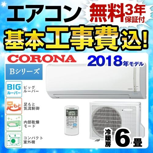 【工事費込セット(商品+基本工事)】[CSH-B2218R-W] コロナ ルームエアコン Bシリーズ 基本性能を重視したシンプルスタイル 冷房/暖房:6畳程度 クーラー 冷暖房 省エネ 節電 暖房器具 六畳 単相100V・15A 2018年モデル ホワイト 【送料無料】