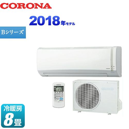 【工事費込セット(商品+基本工事)】[CSH-B2518R-W] コロナ ルームエアコン Bシリーズ 基本性能を重視したシンプルスタイル 冷房/暖房:8畳程度 クーラー 冷暖房 省エネ 節電 暖房器具 八畳 単相100V・15A 2018年モデル ホワイト 【送料無料】