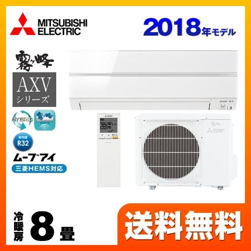 [MSZ-AXV2518-W] 三菱 ルームエアコン AXVシリーズ 霧ヶ峰 デザインモデル 冷房/暖房:8畳程度 2018年モデル 単相100V・15A パウダースノウ 【送料無料】