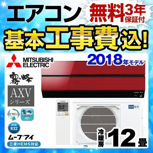【工事費込セット(商品+基本工事)】[MSZ-AXV3618-R] 三菱 ルームエアコン AXVシリーズ 霧ヶ峰 デザインモデル 冷房/暖房:12畳程度 2018年モデル 単相100V・15A ボルドーレッド 【送料無料】