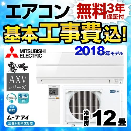 【工事費込セット(商品+基本工事)】[MSZ-AXV3618-W] 三菱 ルームエアコン AXVシリーズ 霧ヶ峰 デザインモデル 冷房/暖房:12畳程度 2018年モデル 単相100V・15A パウダースノウ 【送料無料】
