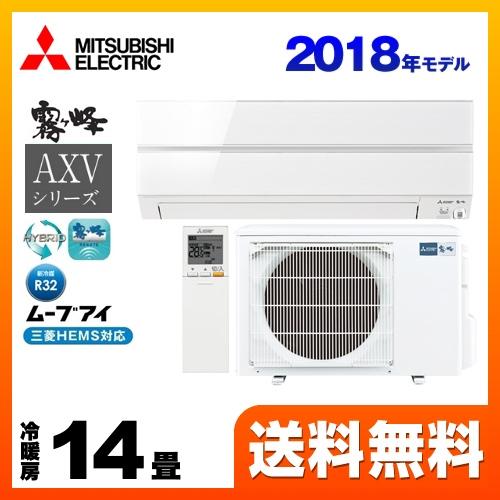 [MSZ-AXV4018S-W] 三菱 ルームエアコン AXVシリーズ 霧ヶ峰 デザインモデル 冷房/暖房:14畳程度 2018年モデル 単相200V・15A パウダースノウ 【送料無料】