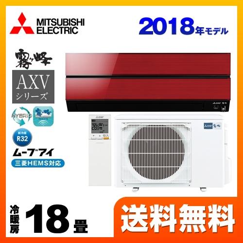 [MSZ-AXV5618S-R] 三菱 ルームエアコン AXVシリーズ 霧ヶ峰 デザインモデル 冷房/暖房:18畳程度 2018年モデル 単相200V・15A ボルドーレッド 【送料無料】