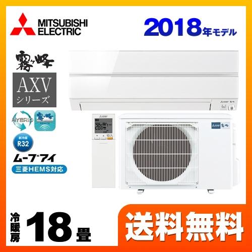 [MSZ-AXV5618S-W] 三菱 ルームエアコン AXVシリーズ 霧ヶ峰 デザインモデル 冷房/暖房:18畳程度 2018年モデル 単相200V・15A パウダースノウ 【送料無料】