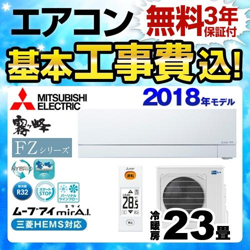 【工事費込セット(商品+基本工事)】[MSZ-FZV7118S-W] 三菱 ルームエアコン FZシリーズ 霧ヶ峰ADVANCE プレミアム次世代モデル 冷房/暖房:23畳程度 2018年モデル 単相200V・20A ピュアホワイト 【送料無料】