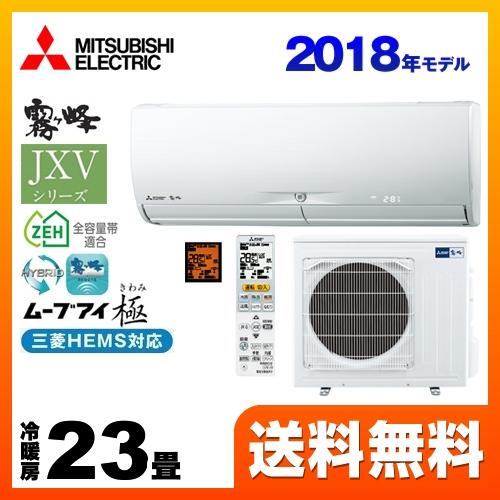 [MSZ-JXV7118S-W] 三菱 ルームエアコン JXVシリーズ 霧ヶ峰 ハイスペックモデル 冷房/暖房:23畳程度 2018年モデル 単相200V・20A ウェーブホワイト 【送料無料】