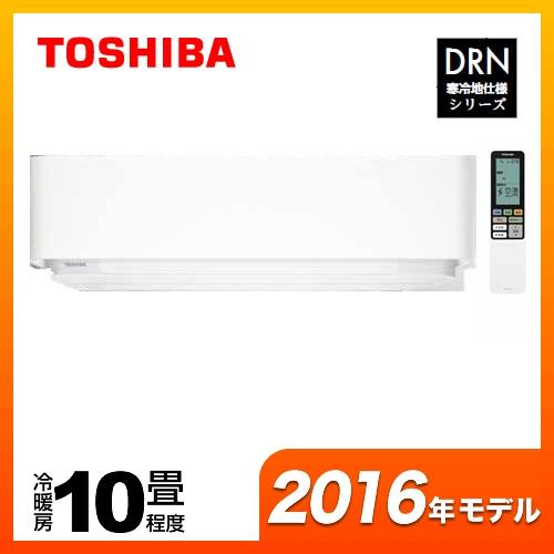 [RAS-286DRN-W]東芝 ルームエアコン DRNシリーズ 冷房/暖房:10畳程度 単相200V・20A 2016年モデル 寒冷地仕様 グランホワイト 冷暖房 省エネ 節電 暖房器具
