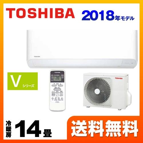 [RAS-4068V-W] 東芝 ルームエアコン Vシリーズ シンプル&快適エアコン 冷房/暖房:14畳程度 2018年モデル 単相200V・15A グランホワイト 【送料無料】