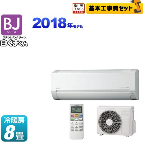 【工事費込セット(商品+基本工事)】[RAS-BJ25H-W] 日立 ルームエアコン BJシリーズ 白くまくん ベーシックモデル 冷房/暖房:8畳程度 2018年モデル 単相100V・15A くらしセンサー搭載 スターホワイト 【送料無料】【リフォーム認定商品】