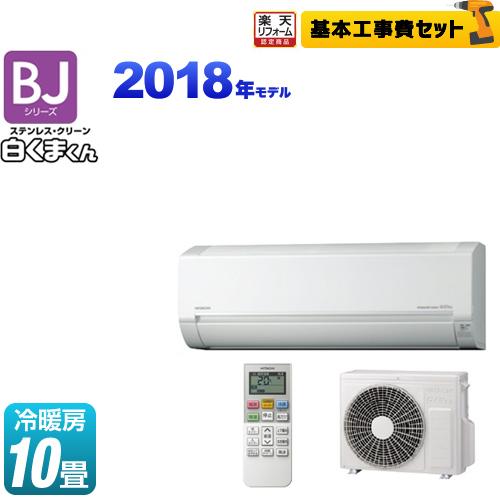 【工事費込セット(商品+基本工事)】[RAS-BJ28H-W] 日立 ルームエアコン BJシリーズ 白くまくん ベーシックモデル 冷房/暖房:10畳程度 2018年モデル 単相100V・15A くらしセンサー搭載 スターホワイト 【送料無料】【リフォーム認定商品】