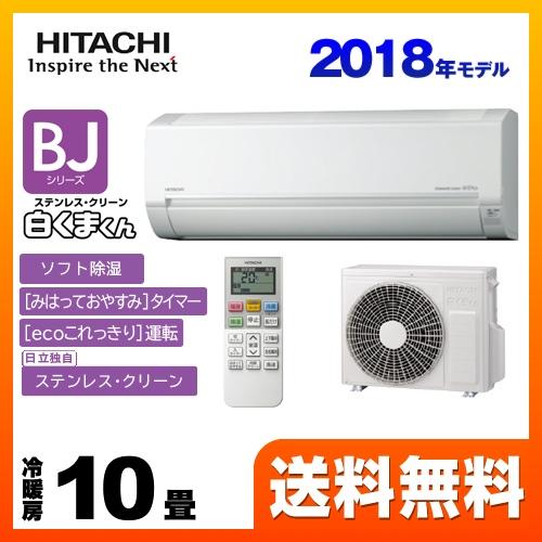 [RAS-BJ28H-W] 日立 ルームエアコン BJシリーズ 白くまくん ベーシックモデル 冷房/暖房:10畳程度 2018年モデル 単相100V・15A くらしセンサー搭載 スターホワイト 【送料無料】