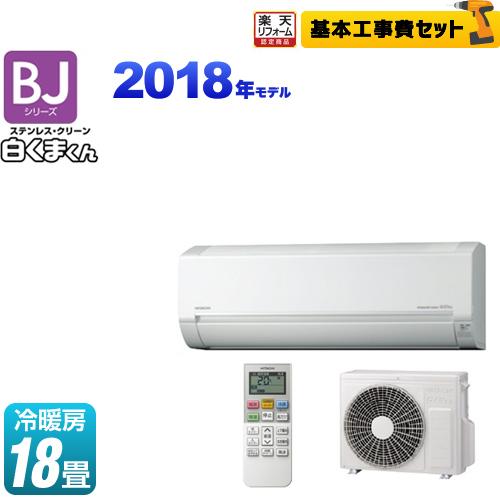 【工事費込セット(商品+基本工事)】[RAS-BJ56H2-W] 日立 ルームエアコン BJシリーズ 白くまくん ベーシックモデル 冷房/暖房:18畳程度 2018年モデル 単相200V・20A くらしセンサー搭載 スターホワイト 【送料無料】【リフォーム認定商品】