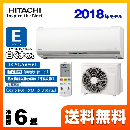 [RAS-E22H-W] 日立 ルームエアコン Eシリーズ 白くまくん ハイスペックモデル 冷房/暖房:6畳程度 2018年モデル 単相100V・15A くらしカメラF搭載 スターホワイト 【送料無料】