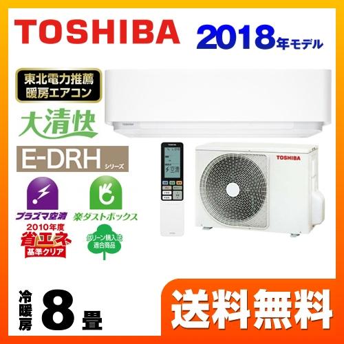 [RAS-E255DRH-W] 東芝 ルームエアコン E-DRHシリーズ 大清快 機能充実ハイスペックエアコン 冷房/暖房:8畳程度 2018年モデル 単相100V・15A プラズマ空清 グランホワイト 【送料無料】