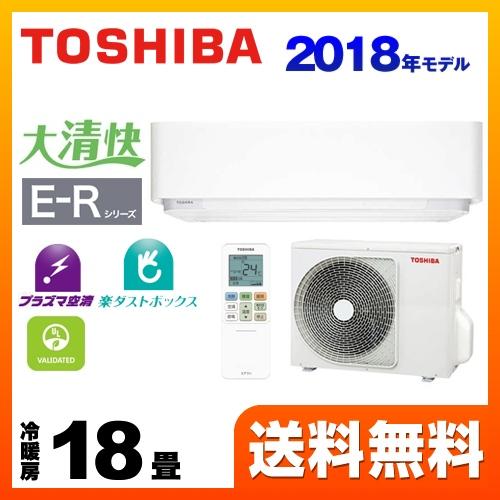 [RAS-E566R-W] 東芝 ルームエアコン E-Rシリーズ 大清快 冷房/暖房:18畳程度 2018年モデル 単相200V・15A プラズマ空清 グランホワイト 【送料無料】
