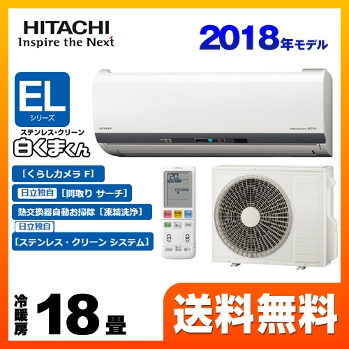 [RAS-EL56H2-W] 日立 ルームエアコン ELシリーズ 白くまくん ハイスペックモデル 冷房/暖房:18畳程度 2018年モデル 単相200V・20A くらしカメラF搭載 スターホワイト 【送料無料】
