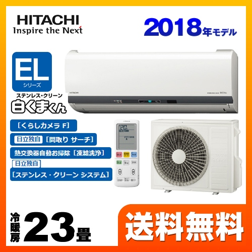 [RAS-EL71H2-W] 日立 ルームエアコン ELシリーズ 白くまくん ハイスペックモデル 冷房/暖房:23畳程度 2018年モデル 単相200V・20A くらしカメラF搭載 スターホワイト 【送料無料】
