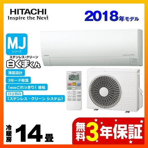 [RAS-MJ40H2-W] 日立 ルームエアコン 白くまくん MJシリーズ 薄型エアコン 冷房/暖房:14畳程度 2018年モデル 単相200V・15A くらしセンサー搭載 スターホワイト 【送料無料】