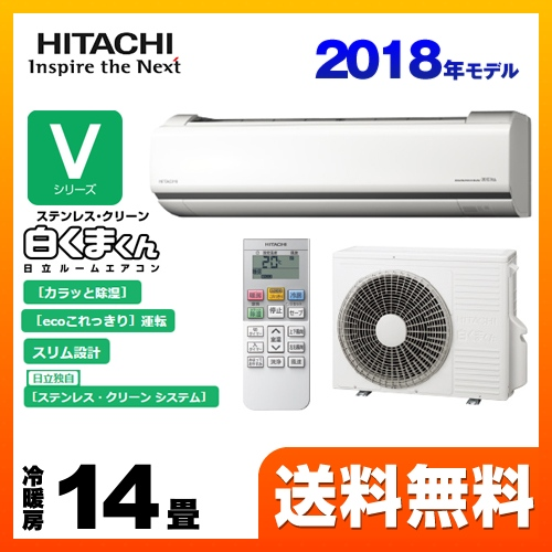 [RAS-V40H2-W] 日立 ルームエアコン Vシリーズ 白くまくん スタンダードモデル 冷房/暖房:14畳程度 2018年モデル 単相200V・15A 凍結洗浄Light搭載 スターホワイト 【送料無料】