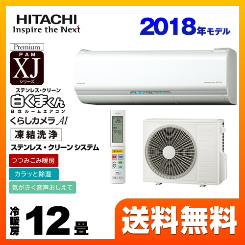 [RAS-XJ36H2-W] 日立 ルームエアコン XJシリーズ 白くまくん プレミアムモデル 冷房/暖房:12畳程度 2018年モデル 単相200V・20A くらしカメラAI搭載 スターホワイト 【送料無料】