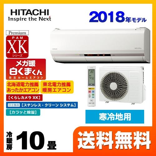 [RAS-XK28H2-W] 日立 ルームエアコン XKシリーズ メガ暖 白くまくん 寒冷地向けエアコン 冷房/暖房:10畳程度 2018年モデル 単相200V・20A くらしカメラXK搭載 スターホワイト 【送料無料】