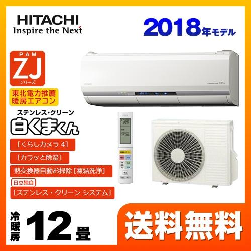 [RAS-ZJ36H-W] 日立 ルームエアコン ZJシリーズ 白くまくん ハイグレードモデル 冷房/暖房:12畳程度 2018年モデル 単相100V・20A くらしカメラ4搭載 スターホワイト 【送料無料】